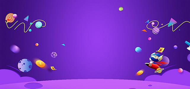 双十二蓝紫色狂欢背景