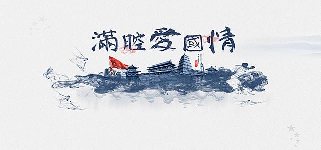 水墨中国城市历史爱国背景图