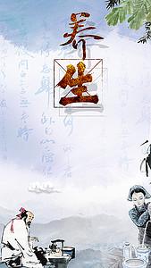 中医养生宣传psd分层H5背景素材