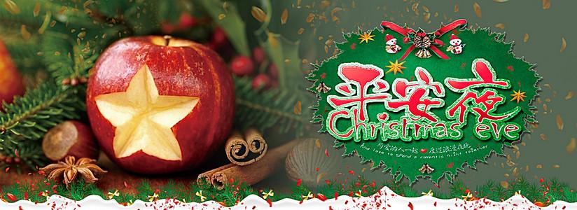平安夜平安果圣诞节海报banner图