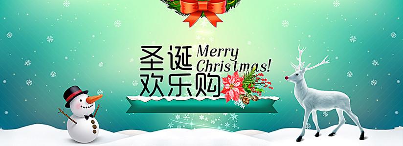 淘宝圣诞节背景