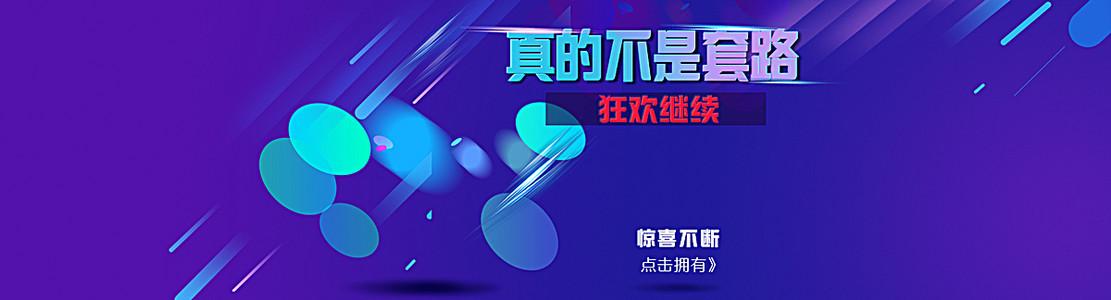 蓝色激情漂浮banner背景