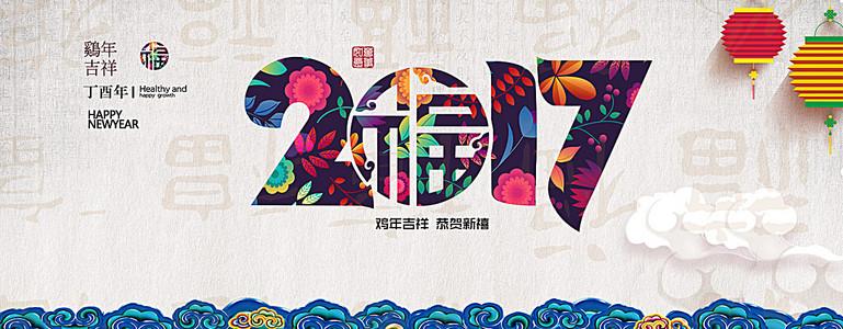 2017新年福字海报背景