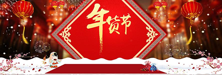 新春年货节红色海报背景