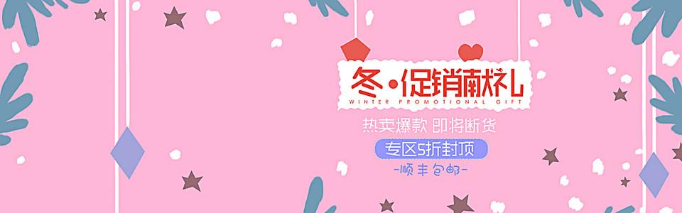 淘宝banner海报背景