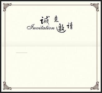 企业邀请函内页背景素材