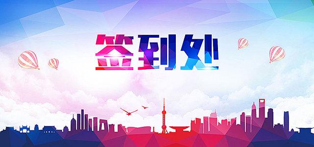 2017炫彩年会签到处模板PSD分层banner