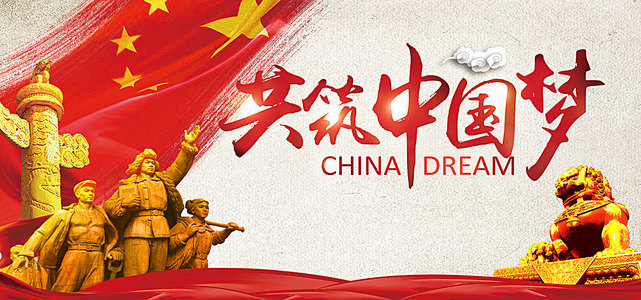 共筑中国梦党建宣传背景