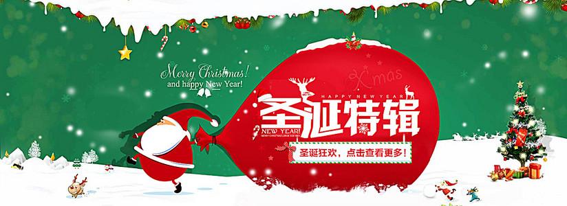 圣诞特辑浪漫绿色海报背景