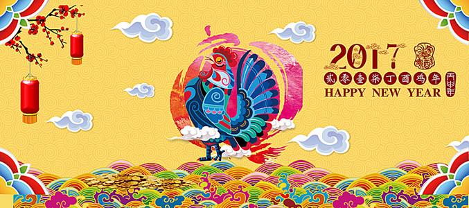 2017鸡年手绘背景