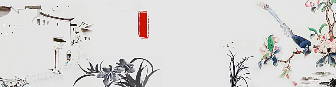古典中古风淘宝背景banner