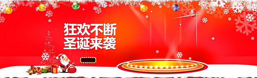 圣诞节狂欢海报banner背景