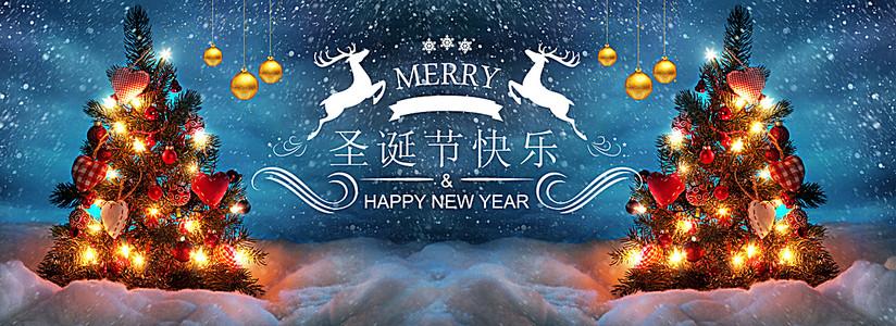 圣诞节快乐海报背景