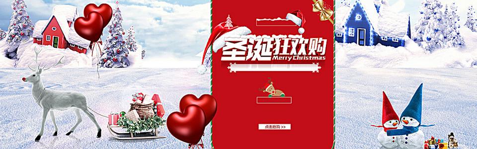 圣诞狂欢梦幻白色电商海报背景