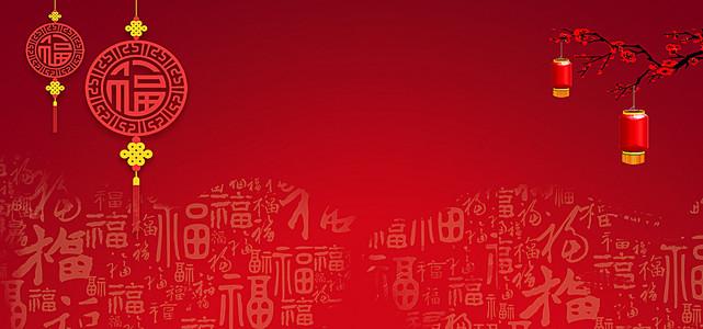 淘宝百搭喜庆中国风红色背景