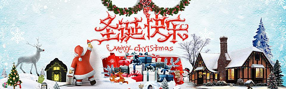 圣诞快乐梦幻雪地电商海报背景