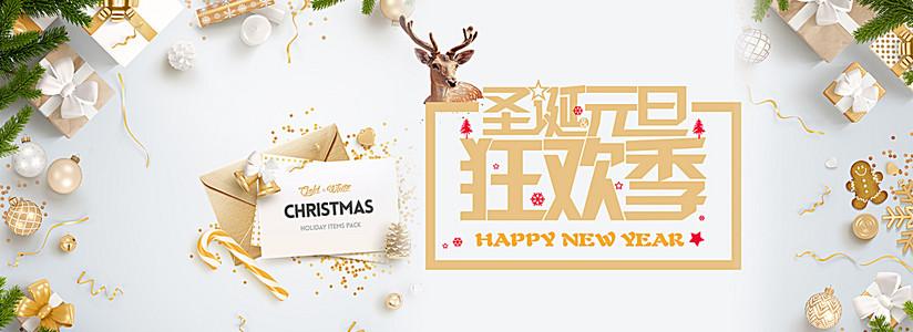 圣诞元旦金色大气海报背景图片