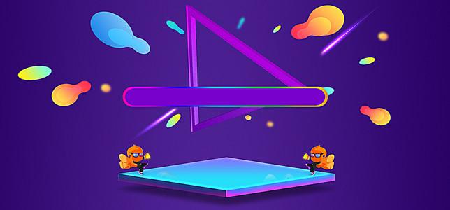 紫色电商扁平化渐变漂浮背景