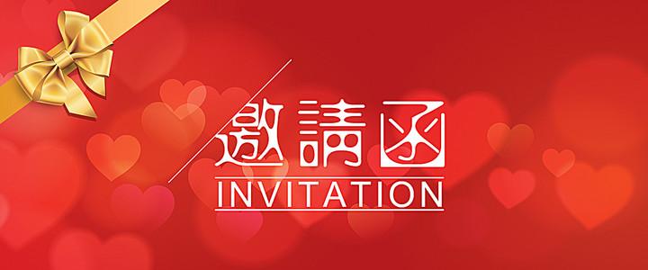 邀请函喜庆红色海报背景图