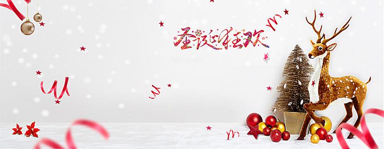 节日圣诞节白色时尚淘宝海报背景