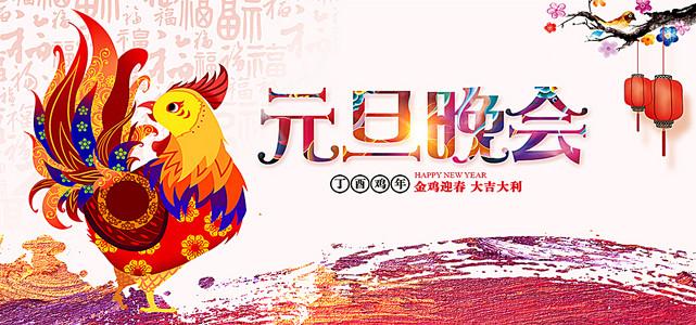 元旦晚会中国风淘宝红色背景