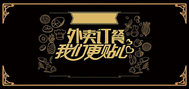 外卖订餐宣传banner