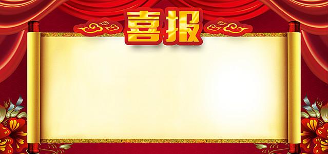 中国风红色喜报背景