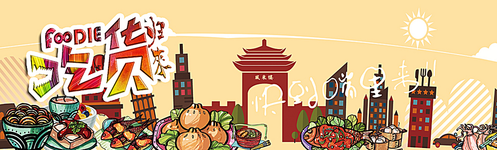 中华小吃插画暖黄色背景banner