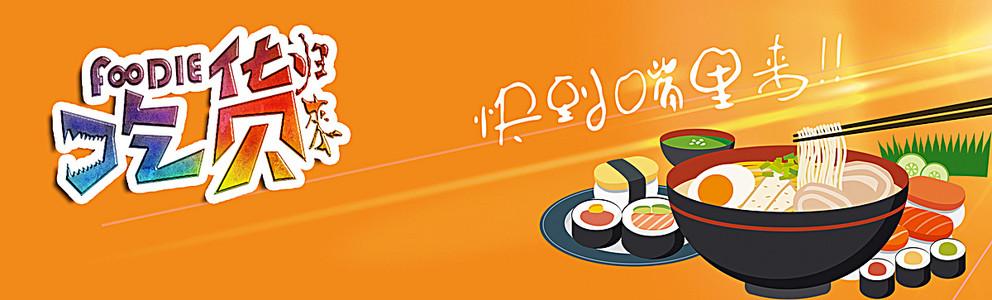 吃货归来寿司拉面橙色背景banner