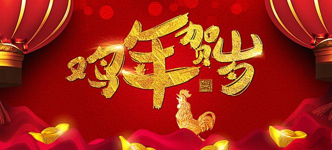 鸡年红色狂欢电商海报背景