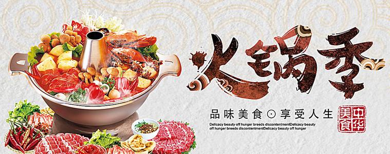中华美食品味火锅