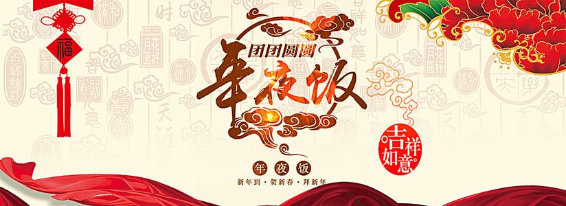 新年中国风淘宝海报banner
