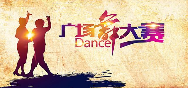 广场舞大赛海报banner