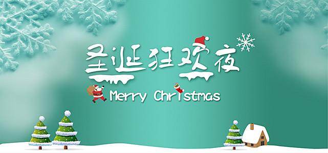 圣诞狂欢夜简约绿色海报背景