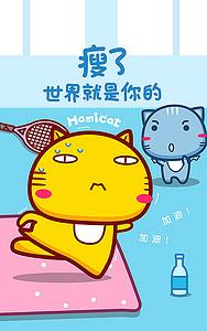 哈咪猫减肥励志卡通H5背景
