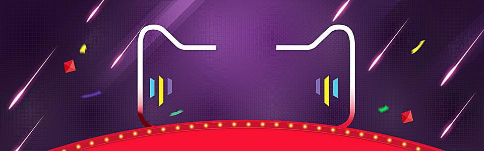 天猫绚丽紫色促销海报背景