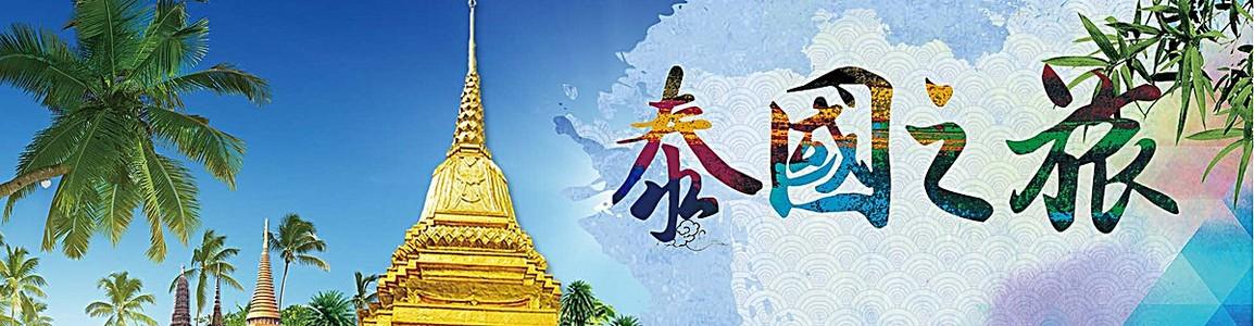 泰国之旅风景背景图