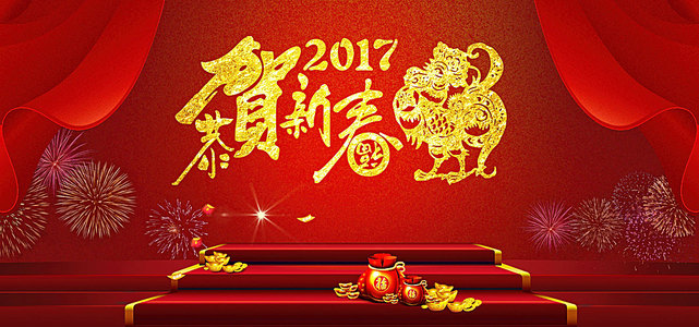新年中国风红色百货海报背景