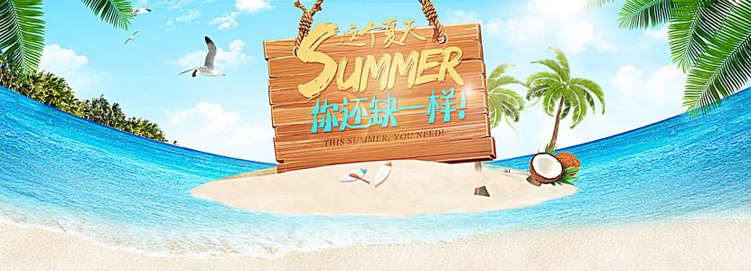 夏天大海沙滩背景
