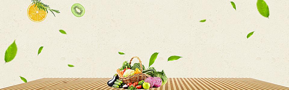 健康蔬果清新淘宝食品海报背景