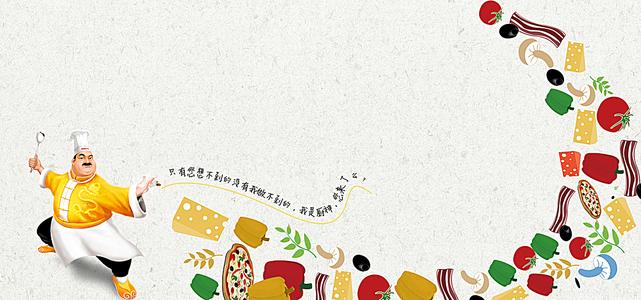 美食活动海报背景