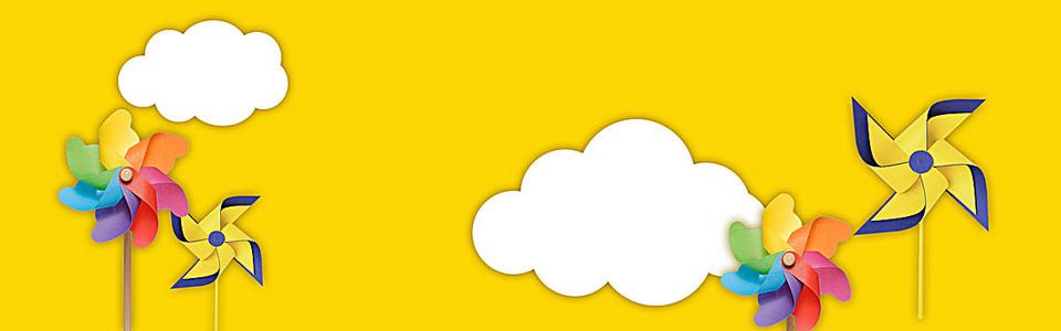 风车云朵简约设计黄色海报banner