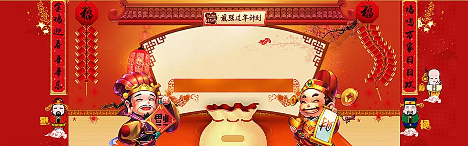 年货卡通红色海报banner背景