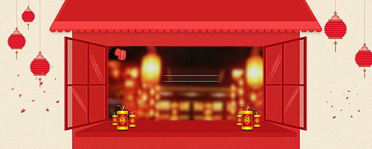 红色喜庆年货节淘宝海报背景