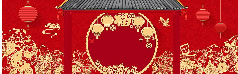 春节大气中国风红色淘宝海报背景