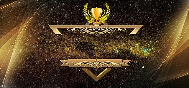 颁奖典礼海报背景