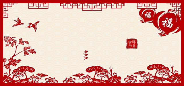 剪纸中国风红色海报背景