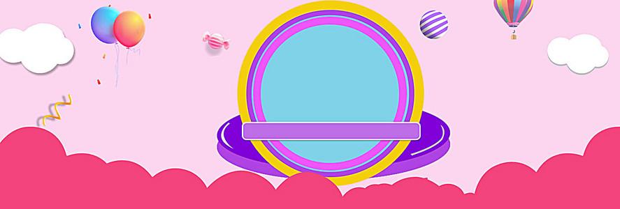 边框几何扁平粉色淘宝海报背景