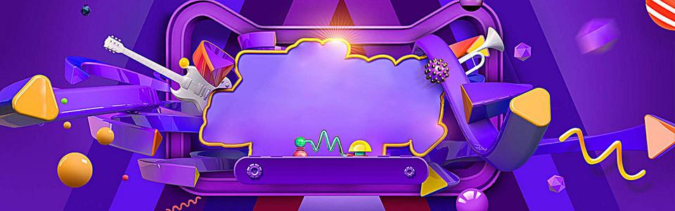 边框激情狂欢紫色淘宝海报背景