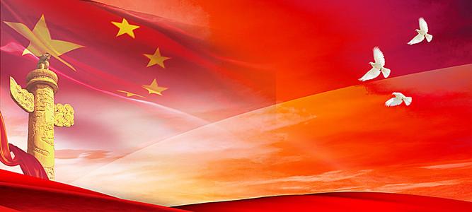 中国风党建文化中国梦红色政府大气海报背景
